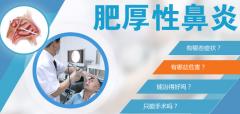 成都鼻炎医院治疗肥厚性鼻炎方法